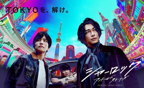 『シャーロック』ポスタービジュアル解禁!大都市TOKYOをファンタジックに表現