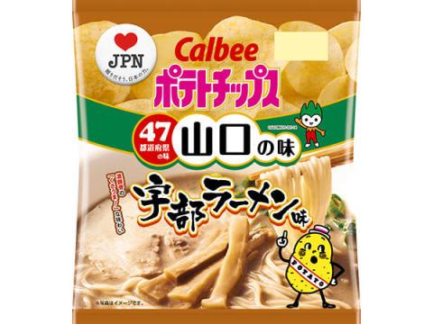"""濃厚なとんこつスープが""""ぶちうまい!!""""限定ポテチ新発売"""