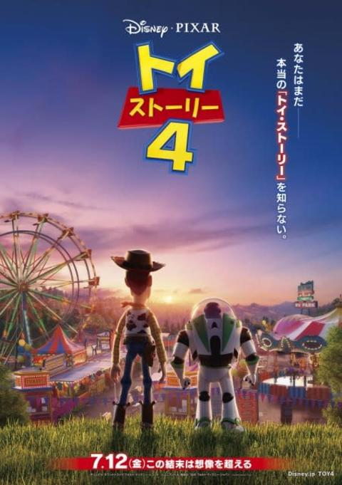 『トイ・ストーリー4』興収100億円突破 『アラジン』『天気の子』に続き今年3作目