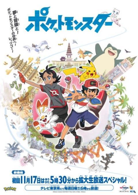 アニメ『ポケモン』新シリーズはW主人公 10才の少年・サトシ&ゴウが冒険の旅へ