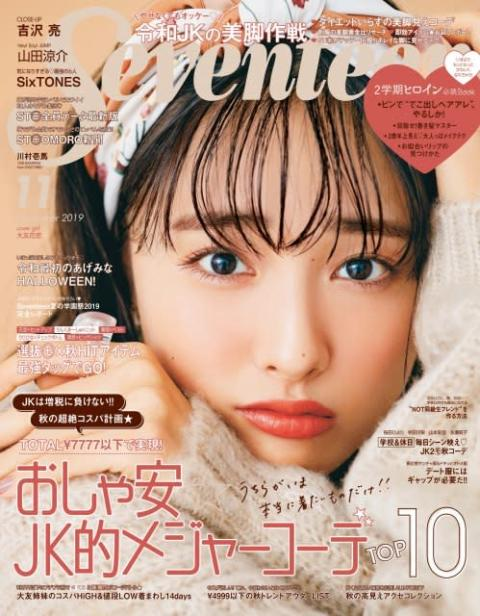 大友花恋『Seventeen』初単独表紙 「皆様の声のおかげです」と喜び