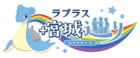 ラプラス、みやぎ応援ポケモンに 宮城県と共同観光キャンペーン展開『ポケGO』企画など