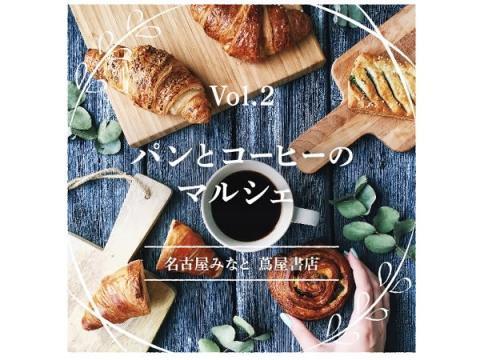 東海のお店が大集結!「パンとコーヒーのマルシェ」in名古屋