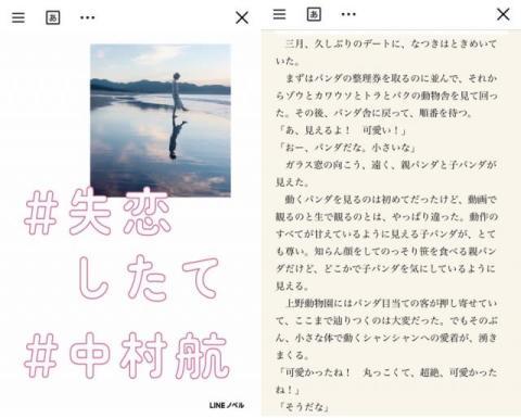 """""""読書離れ時代""""の生存術、スマホ読みも「抵抗なし」作家・中村航の意見"""