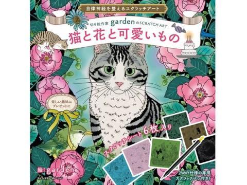 猫好きにも◎!切り絵作家gardenのスクラッチアートブック