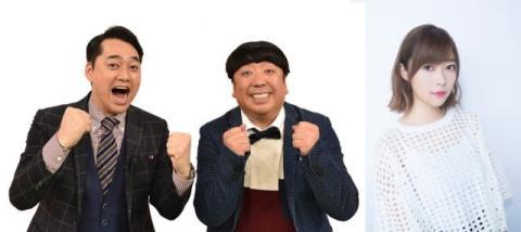 バナナマン&指原莉乃司会の新音楽特番 カラオケで100点出したら即賞金100万円