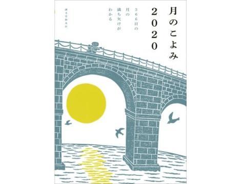 """毎日姿を変えていく""""月""""を楽しむための一冊が今年も登場!"""