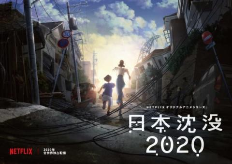 『日本沈没』初のアニメ化 2020年東京オリンピック直後を舞台に