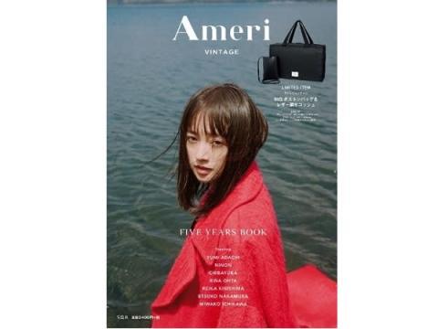バッグ2点付き!「Ameri VINTAGE」の豪華オフィシャルブック