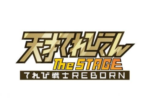 NHK『天才てれびくん』舞台化が決定 前田公輝、高野洸、麿赤兒、横山だいすけら出演