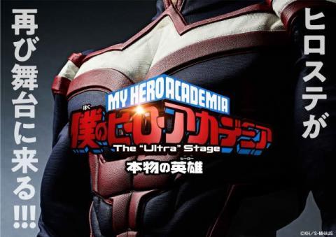 舞台『ヒロアカ』新作公演決定 2020年春に東京・大阪で上演