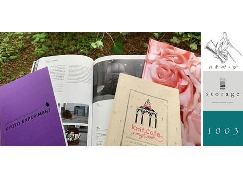六甲高山植物園でアートブックのフリーマーケットを満喫!