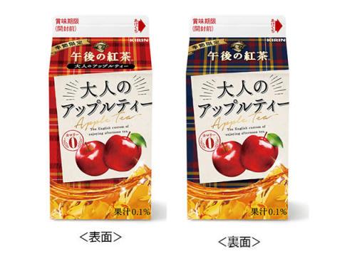 「午後の紅茶 大人のアップルティー」が限定リニューアル発売