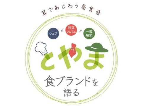 """富山の食、""""やまふじワインと高志の紅ガニ""""を味わう夕食会"""