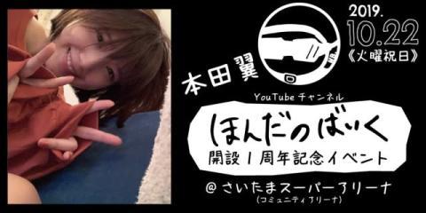 本田翼、YouTubeチャンネル1周年イベントで「第3部」追加 グッズ情報も解禁