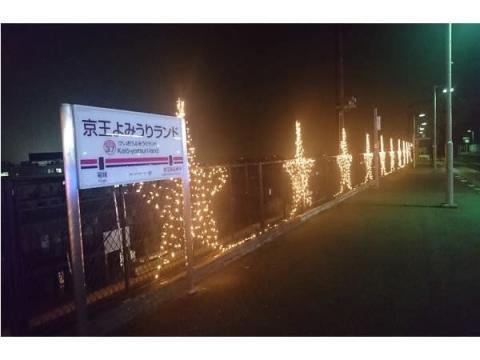京王よみうりランド駅でイルミネーション装飾がスタート!
