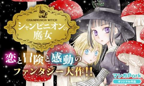 樋口橘氏の新連載、『マンガPark』で開始 黒魔女の恋と冒険の魔法ファンタジー