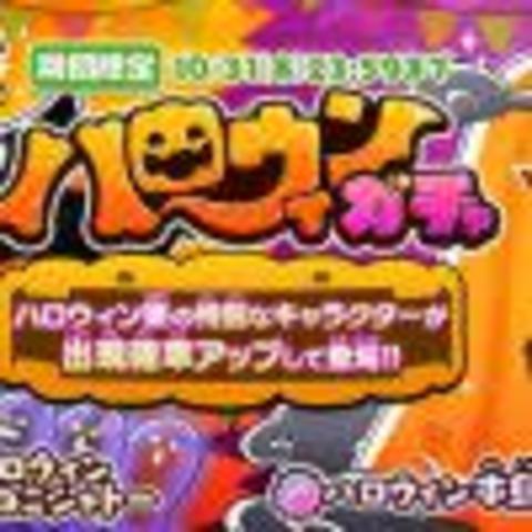 『ゆるゲゲ』、超激レア確定あり!ハロウィン姿の限定キャラクターが登場する「ハロウィンガチャ」を開催! 【アニメニュース】