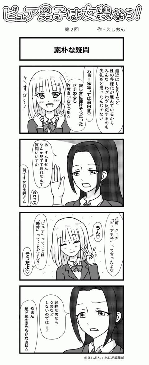 【4コママンガ】ピュア男子は女装なう!「素朴な疑問」