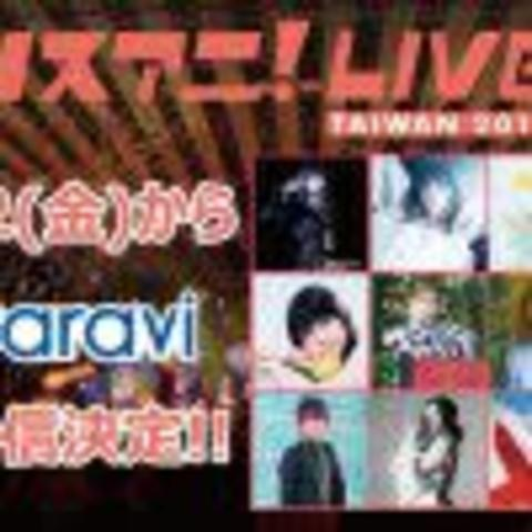 アニメ音楽フェス「リスアニ!LIVE TAIWAN 2019」が11/22(金)よりParaviで独占配信決定!! 【アニメニュース】