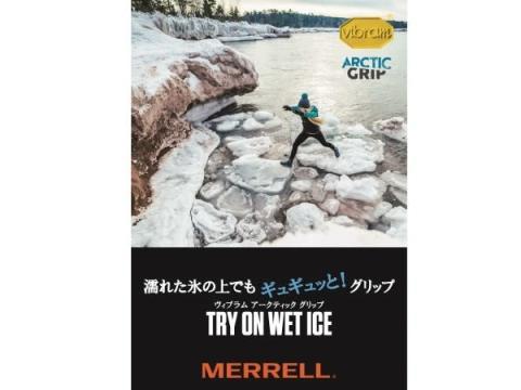 「MERRELL」シューズの圧倒的なグリップ力を氷の上で体験!