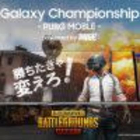 【「Galaxy × Game」 プロジェクト】 人気スマホゲーム「PUBG MOBILE」「バンドリ! ガールズバンドパーティ!」とコラボ eスポーツ「RAGE」と産学連携でHALとタイアップ大会開催 【アニメニュース】