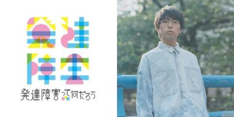 高橋優、NHK「発達障害キャンペーン」イメージソング発表