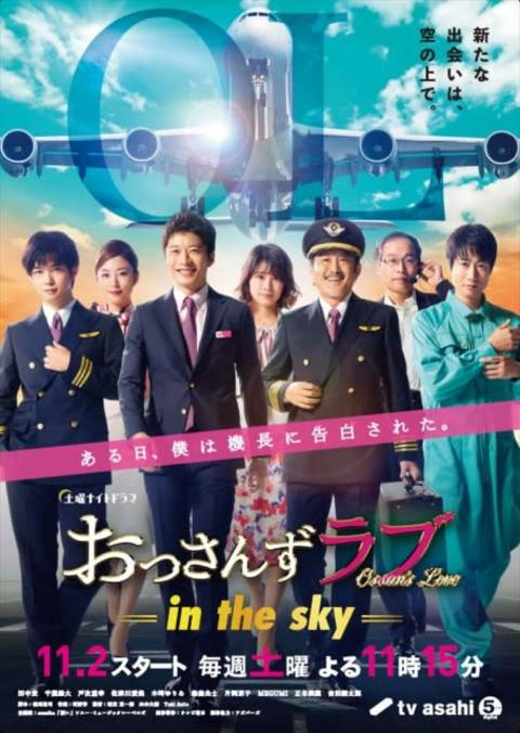 『おっさんずラブ-in the sky-』ポスター&主題歌入り60秒PR解禁