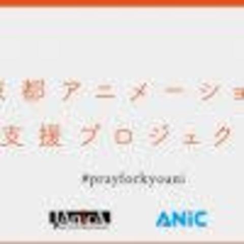 京都アニメーション支援クラウドファンディング結果ならびに入金先のご報告 【アニメニュース】