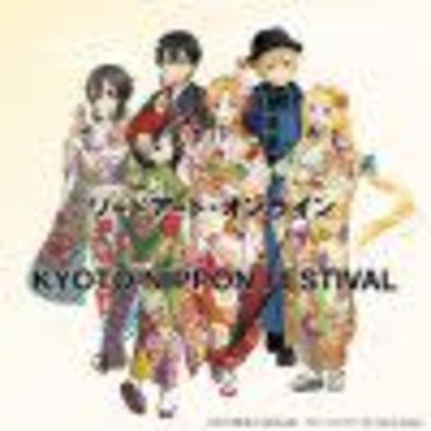 『ソードアート・オンライン』「KYOTO NIPPON FESTIVAL 2019」販売グッズ公開!イベントは『初音ミク』ともコラボ!! 【アニメニュース】