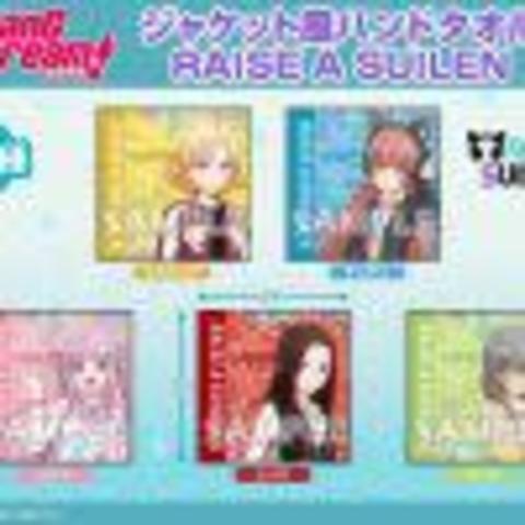 『BanG Dream!(バンドリ!)』「RAISE A SUILEN」ジャケット風ハンドタオル等、発売!ゲーマーズでは秋のCDフェア実施中!! 【アニメニュース】