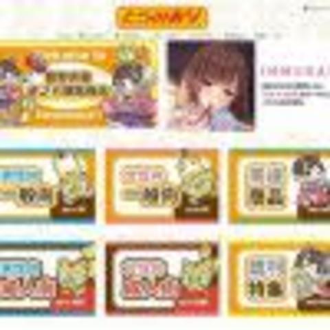 とらのあな、台湾で2019年10月より自社通販サイトをプレオープン&記念キャンペーンを開催! 【アニメニュース】