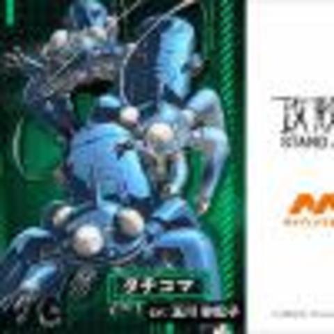 「攻殻機動隊 S.A.C.」から「タチコマ」が『MAPLUS キャラ de ナビ』に登場! 【アニメニュース】