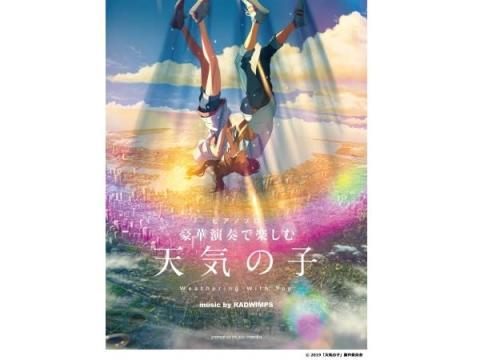 """「天気の子」公式ピアノ楽譜集に""""上級アレンジ編""""が登場!"""