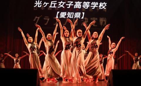 『高校ダンス部グランプリ決定戦』初代グランプリは愛知・光ヶ丘女子高校 三吉彩花が感激