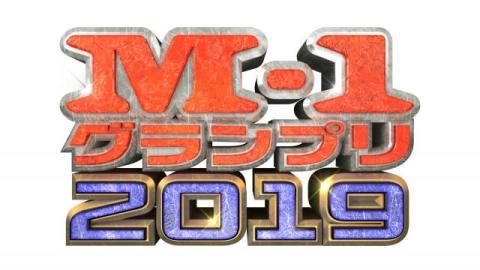 『M-1』史上初の準決勝ライブビューイング 全国の映画館でディレイも実施