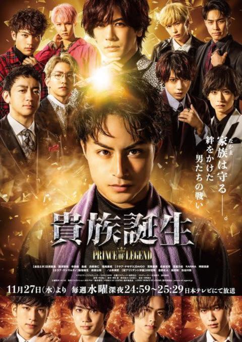 『PRINCE OF LEGEND』ドラマ&映画で新章へ 白濱亜嵐を主演にホストが支配するナイトリングが舞台