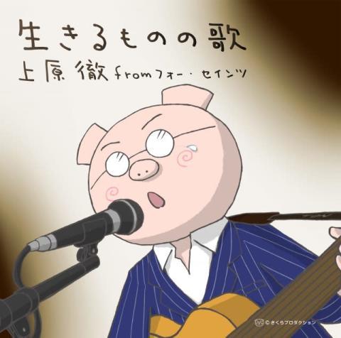 """上原徹、""""泣ける""""新曲MV公開 さくらももこさんが贈った自身モチーフのキャラが主人公"""