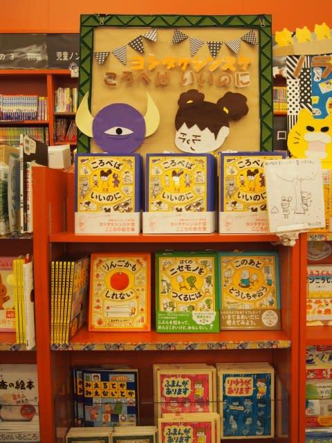 「人生の指南書」描く児童書、子どもの「心のモヤモヤ」にフィット