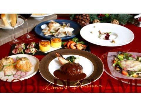 神戸ならではの食材を味わえる期間限定クリスマスディナー!