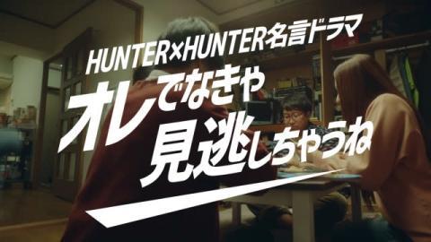 『HUNTER×HUNTER』名言ドラマ、動画公開「キミの敗因は容量のムダ使い」