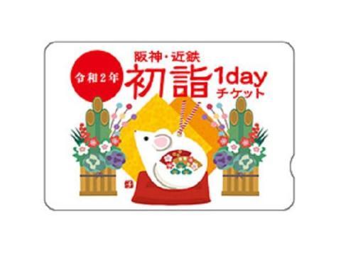 """令和初のお正月!阪神沿線のお得な""""初詣きっぷ""""をGETしよう"""