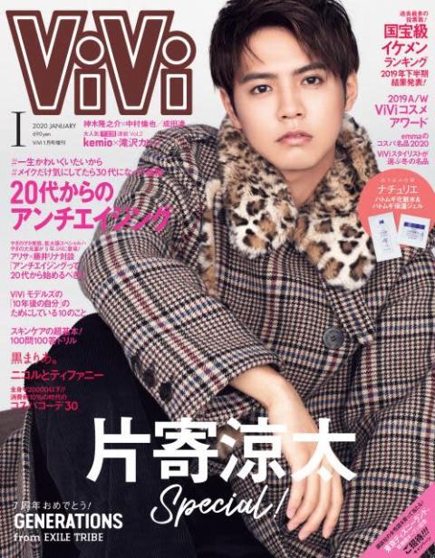 片寄涼太『ViVi』特別版カバー飾る ロングコートを華麗に着こなし