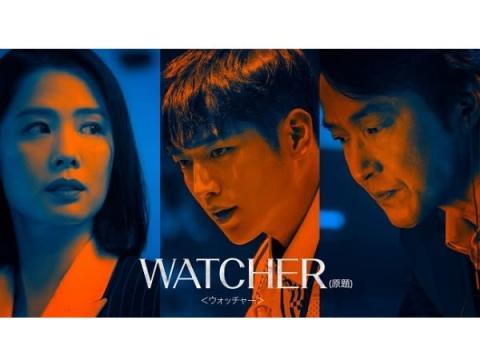 韓国ドラマ「WATCHER<ウォッチャー>(原題)」放送開始!