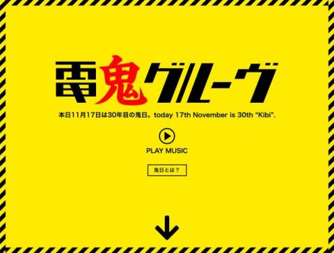 """電気グルーヴ、""""鬼日""""に公式サイト久々更新"""
