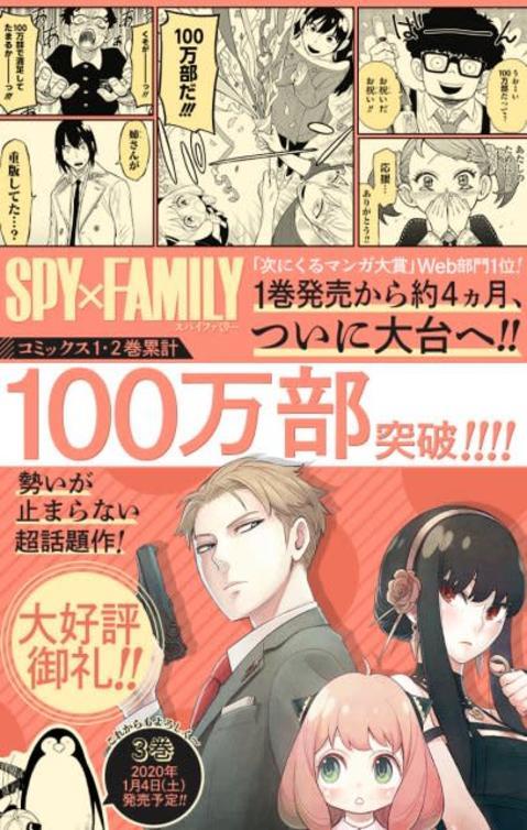 『SPY×FAMILY』累計発行部数100万部突破 連載約8ヶ月で『ジャンプ+』の人気作品に