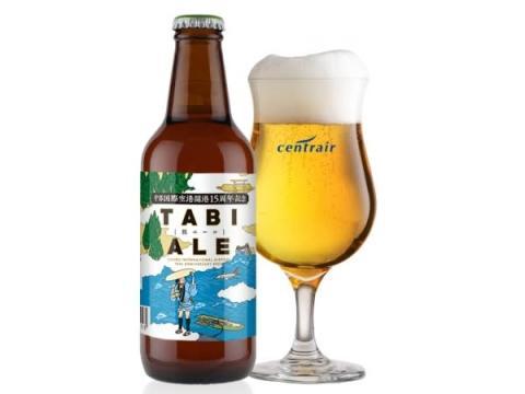 セントレア開港15周年クラフトビール「旅エール」発売!