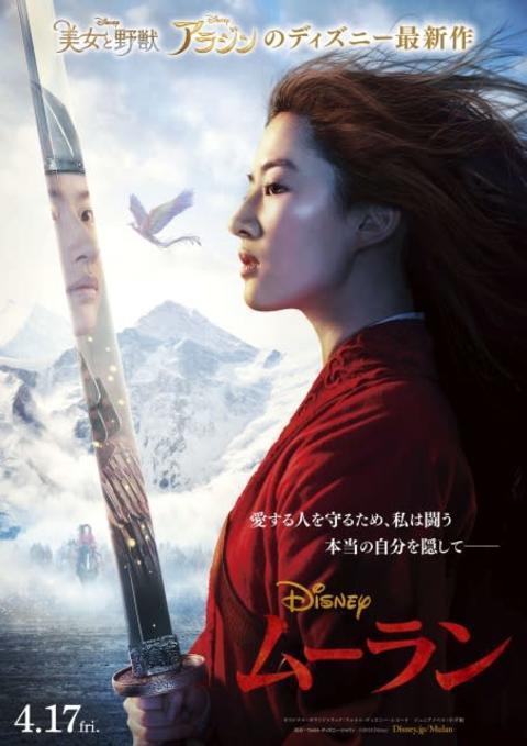 """ディズニー""""史上最強""""のヒロインを描く実写映画『ムーラン』 来年4・17日本公開"""