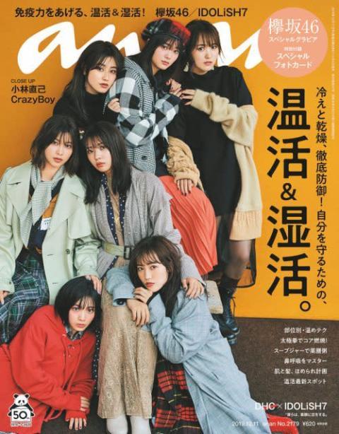 欅坂46の7人『anan』表紙&特集に登場 温活&湿活に挑む「渇いてなんか、いられない」
