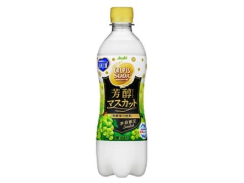 """華やかなおいしさ!「カルピスソーダ」に""""芳醇マスカット""""が新登場"""